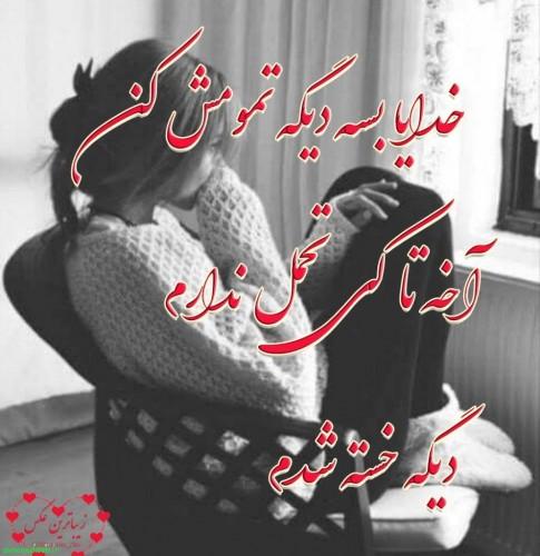 عکس نوشته های عاشقانه شب هجران