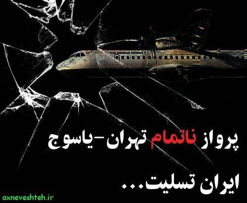 عکس نوشته تسلیت سقوط هواپیما تهران یاسوج