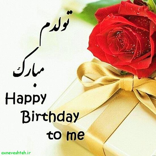 عکس تولدت مبارک بهمن