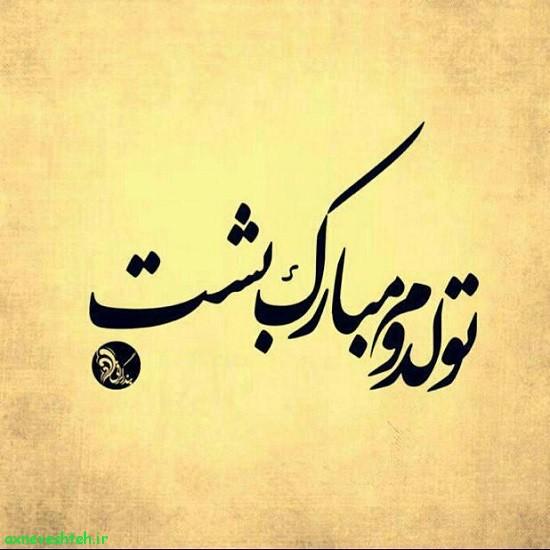 عکس نوشته تولدت مبارک بهمن ماه