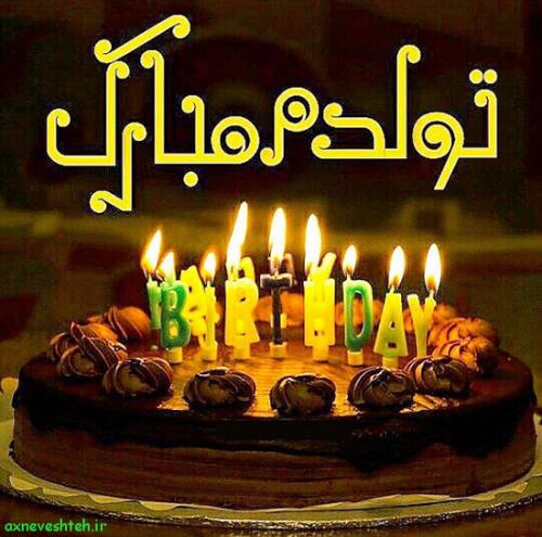 عکس تولدم مبارک با متن جدید بهمن ماه 96