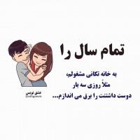عکس نوشته پروفایل عاشقانه با متن جدید 97