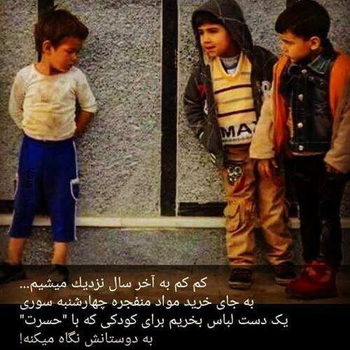 عکس پروفایل چهار شنبه سوری با متن 96