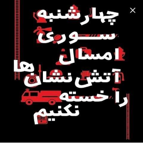 عکس نوشته مخصوص چهارشنبه سوری 96