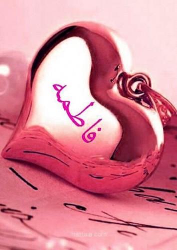 عکس اسم فاطمه به شکل قلب