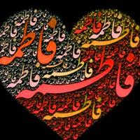 عکس اسم فاطمه به شکل قلب برای پروفایل
