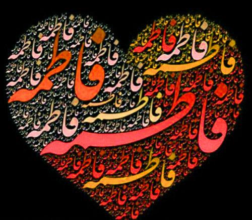 Photo of عکس اسم فاطمه به شکل قلب برای پروفایل