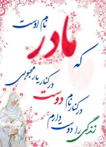 عکس نوشته مامانی روزت مبارک با متن جدید