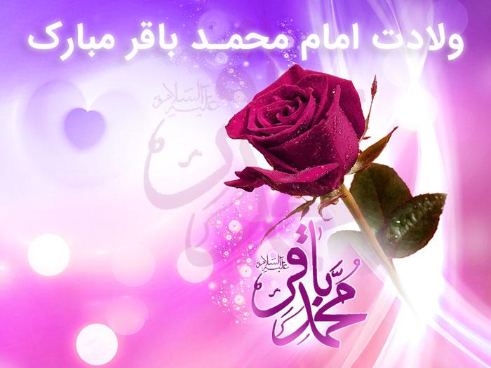 تبریک ولادت امام محمد باقر علیه السلام