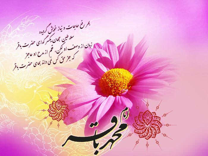 عکس و شعر تبریک ولادت امام محمد باقر علیه السلام