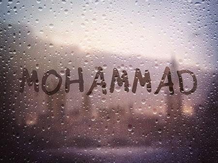 اسم محمد انگلیسی