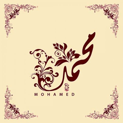 عکس نام محمد
