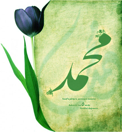 Muhammad محمد