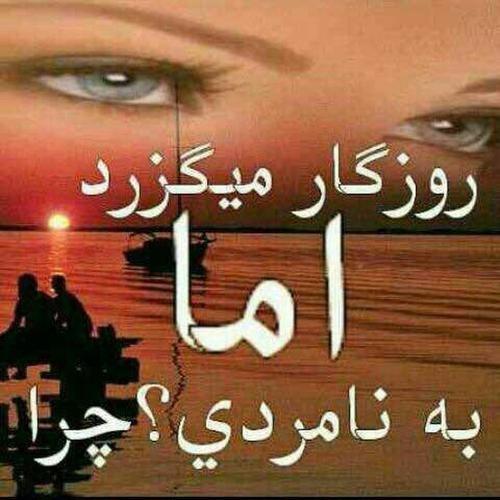 عکس نوشته تیکه دار عاشقانه و سنگین 97 - 2018