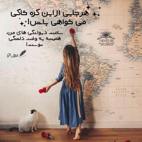 عکس نوشته از دلنوشته های غزال آرا