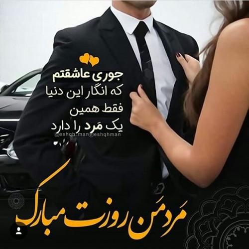 عکس نوشته مرد من روزت مبارک