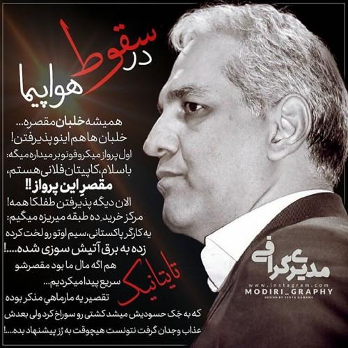 عکس نوشته دیالوگ های مهران مدیری