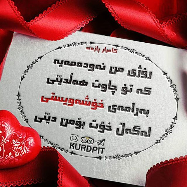 عکس تبریک سال نو به زبان کوردی