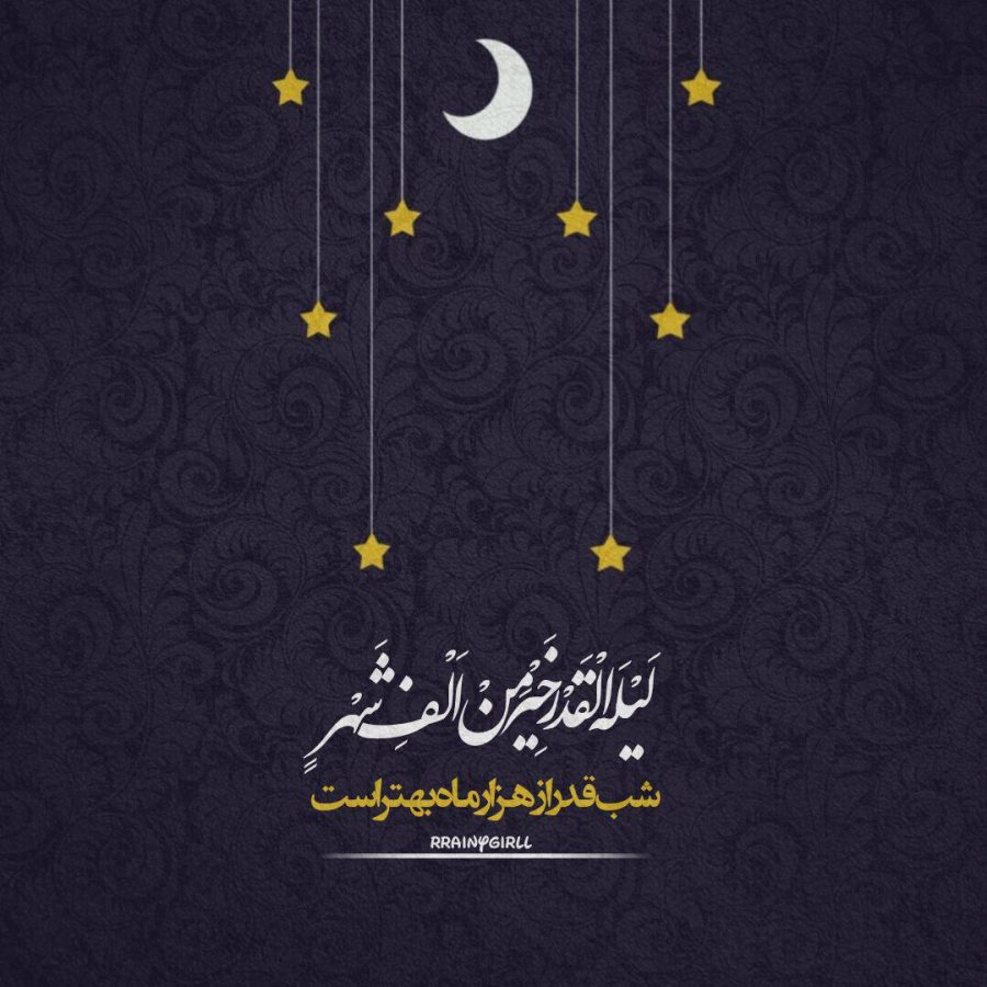 عکس نوشته شب قدر عاشقانه