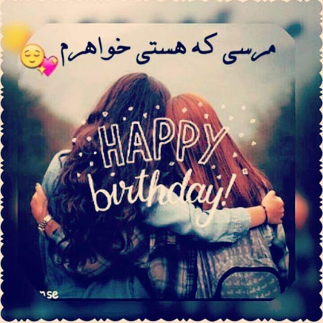 عکس تولدت مبارک خواهر