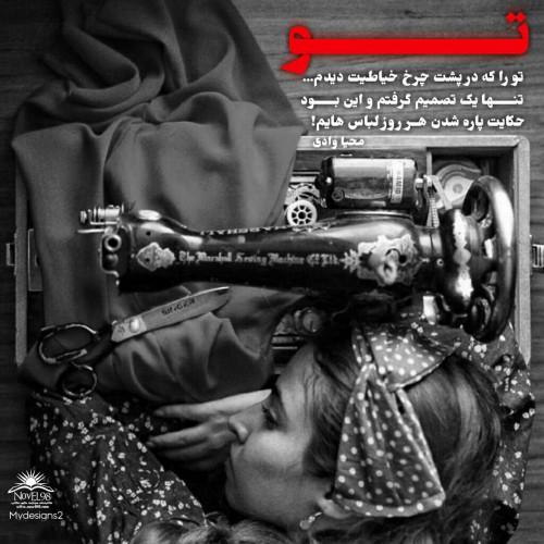 عکس نوشته از دل نوشته های محیا وادی