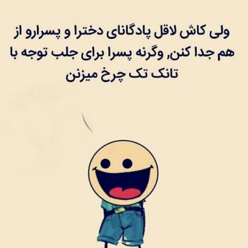 عکس نوشته خدمت سربازی دختران ایران
