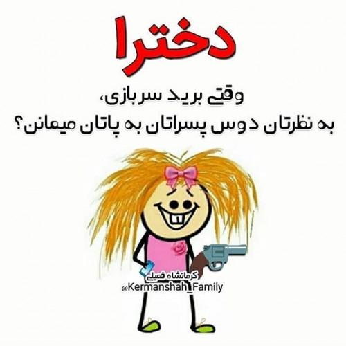 عکس های طنز سربازی دختران