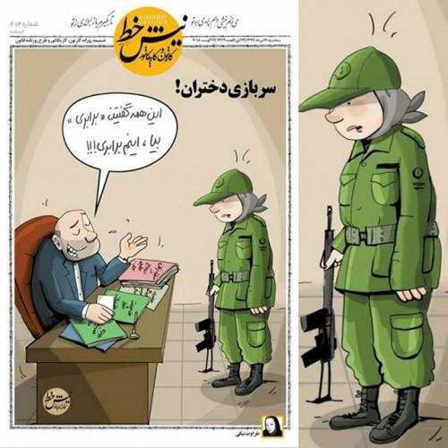 کاریکاتور خدمت سربازی دختران ایران