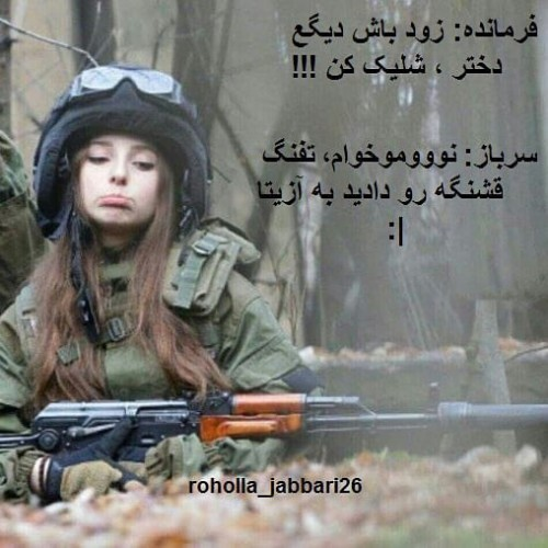 خدمت سربازی دخترا