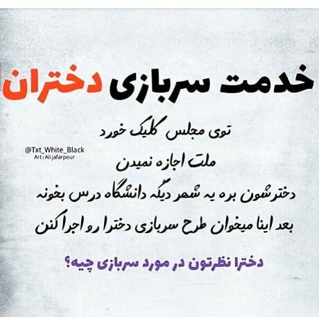 Photo of عکس نوشته خدمت سربازی دختران ایران
