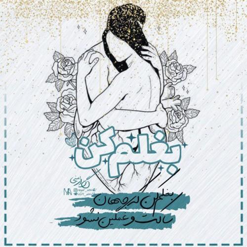 عکس نوشته های طراحی شده نگار امینی