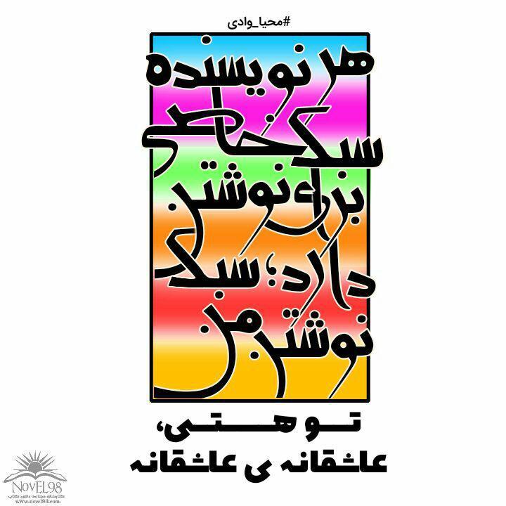 Photo of عکس نوشته از دل نوشته های محیا وادی
