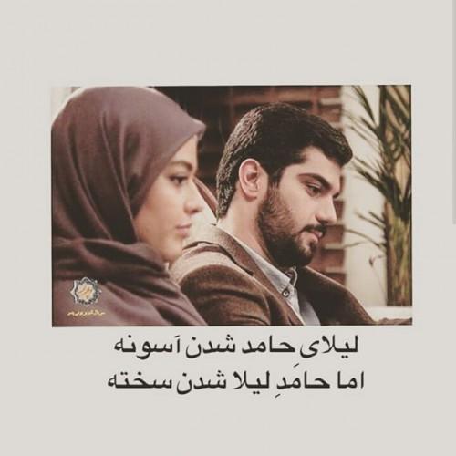 عکس نوشته های لیلا و حامد