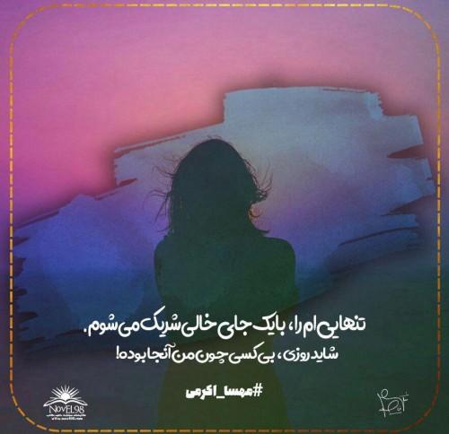 عکس نوشته های طراحی شده فاطمه نیک نام