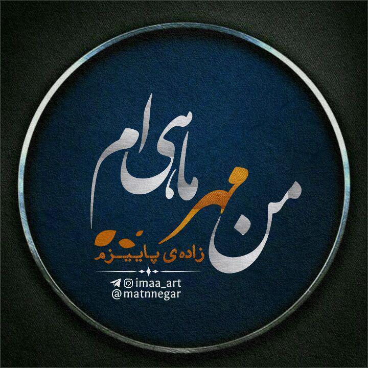 عکس پروفایل تولد اول مهر