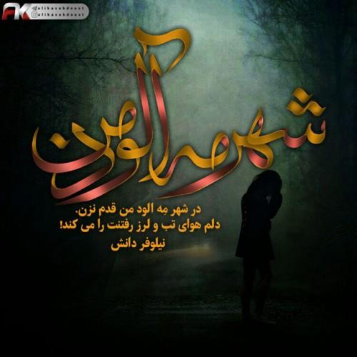 عکس نوشته های طراحی شده علی کسب دوست