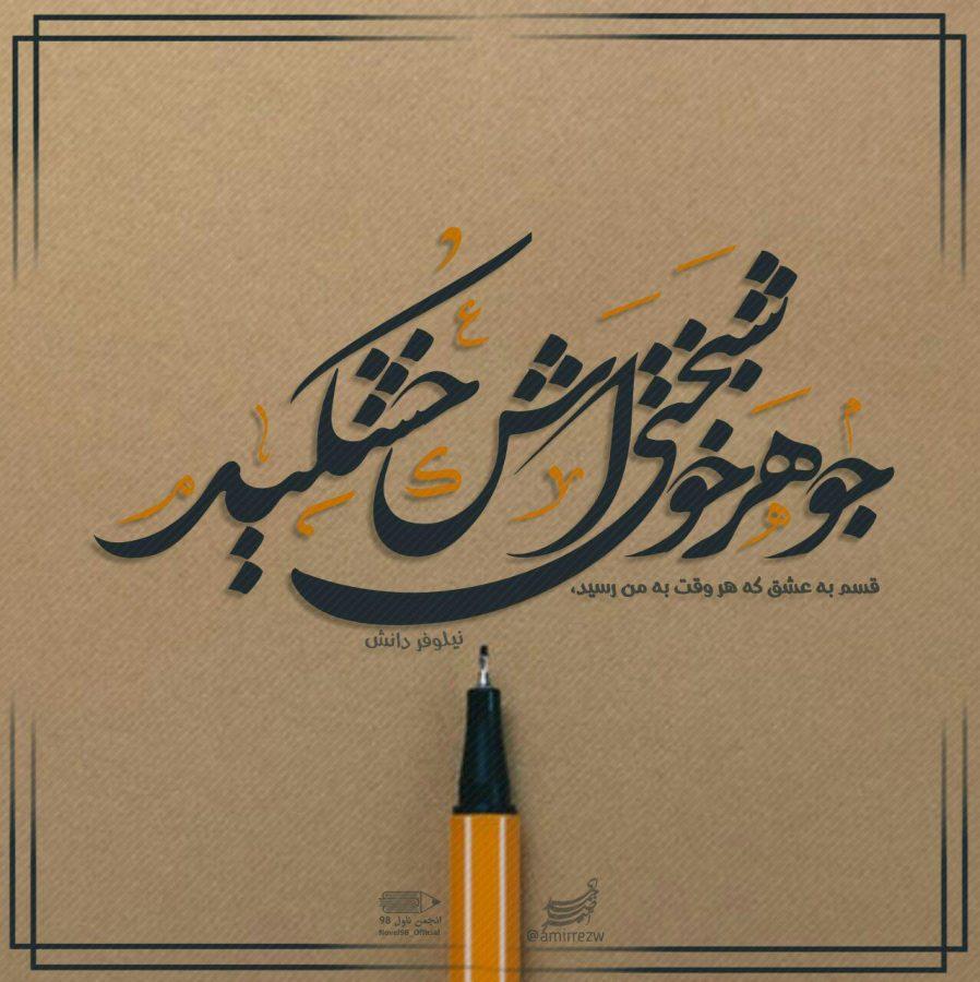 Photo of عکس نوشته های طراحی شده امیررضا احمدی