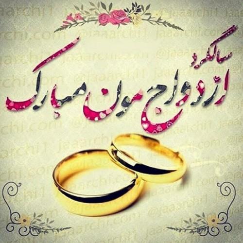 عکس نوشته سالگرد ازدواج مون مبارک برای پروفایل