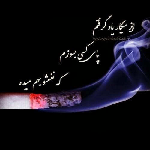عکس پروفایل سیگار با متن جدید 97