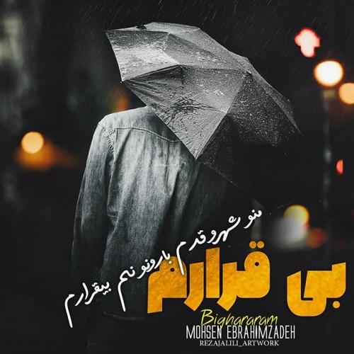 متن آهنگ محسن ابراهیم زاده