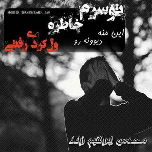 عکس نوشته از اهنگ های محسن ابراهیم زاده