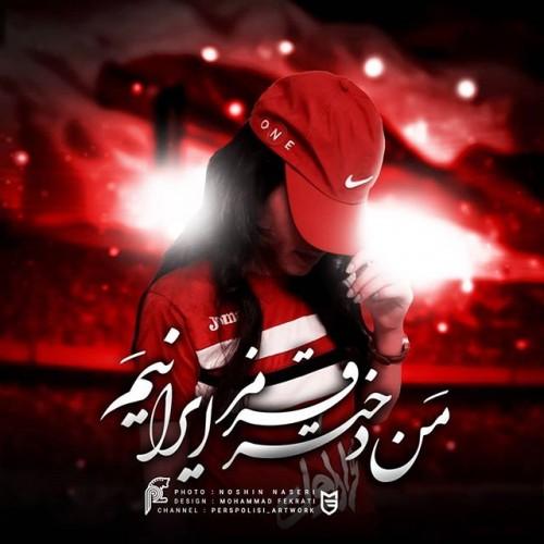 من دختر قرمز ایرانیم