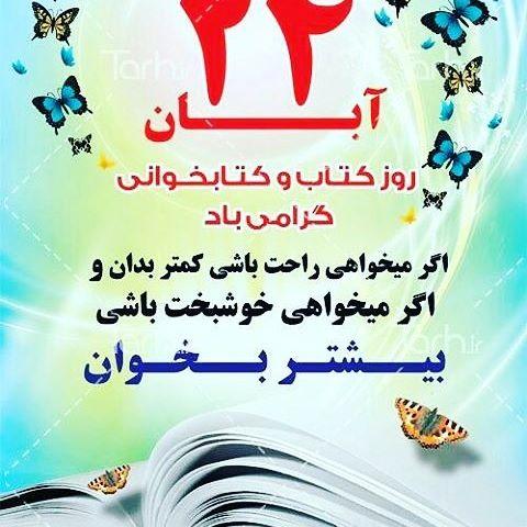 عکس نوشته 24 آبان روز کتاب و کتابخوانی