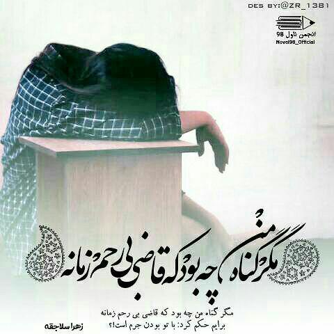 عکس نوشته های طراحی شده زهرا رضایی