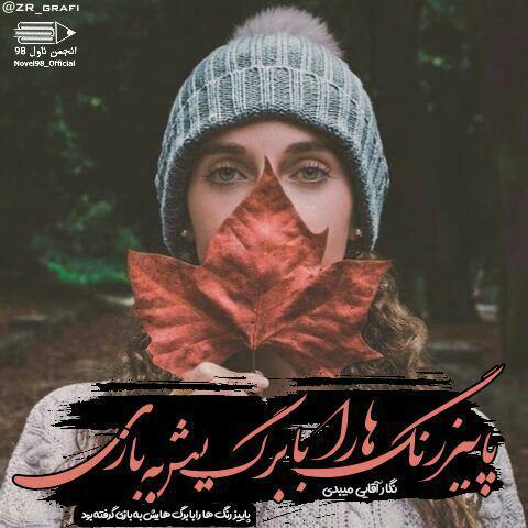 Photo of عکس نوشته های طراحی شده زهرا رضایی