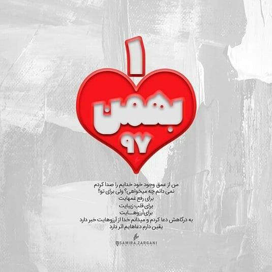 تولدت مبارک بهمن ماهی اینستا
