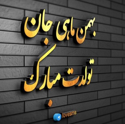 عکس نوشته بهمن ماهی جان تولدت مبارک 2019