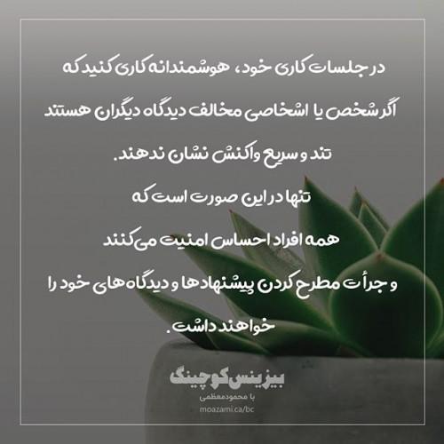 عکس نوشته سخنان انگیزشی محمود معظمی