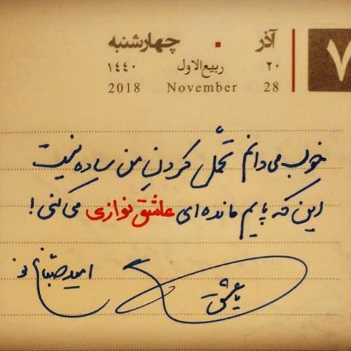 نوشتههای امید صباغنو روی تقویم