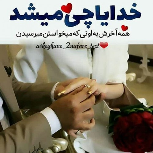 عکس نوشته پروفایل رمانتیک و عاشقانه دو نفره جدید